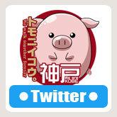 しうぼまんじゅう氏公式Twitter