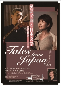 tales from japan flyer july 14 小