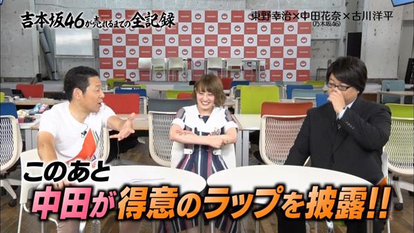 吉本坂46が売れるまでの全記録 中田花奈