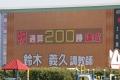 180723 鈴木義久調教師 200勝-02