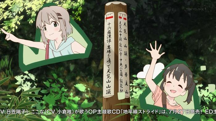ヤマノス3 02話38