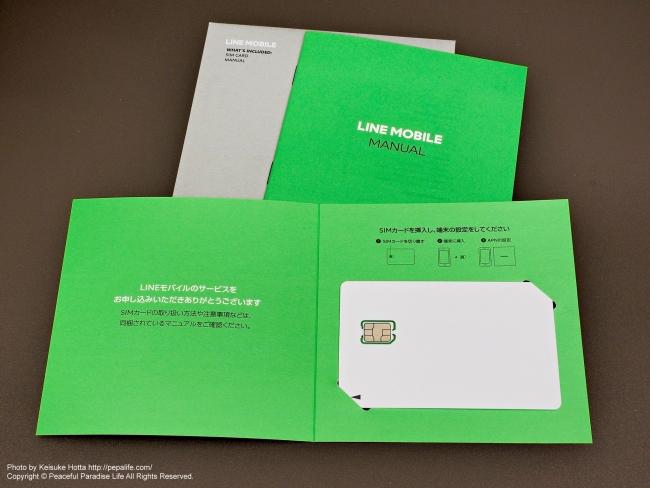 LINEモバイルのnanoSIM CARD