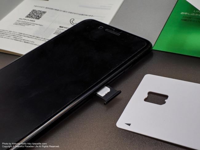LINEモバイルのSIMカードをiPhone7Plusに入れる