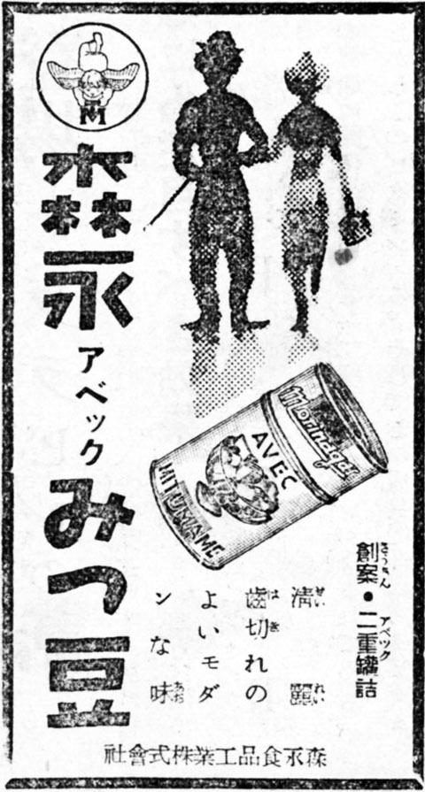 森永アベックみつ豆1938jun