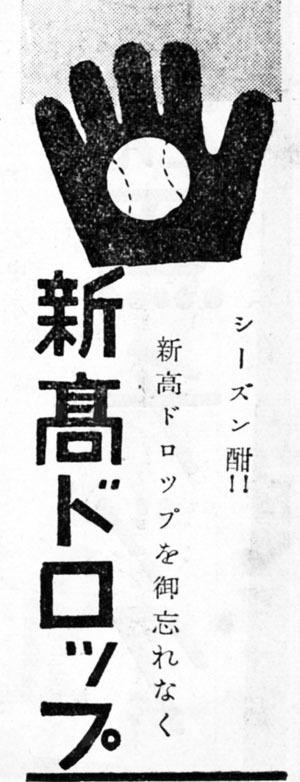 新高ドロップ1938jun