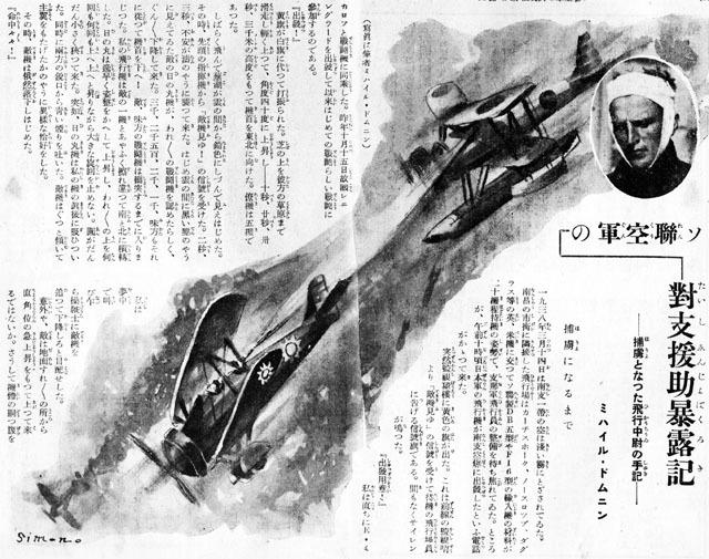 ソ連空軍の対支援助暴露記1938jun
