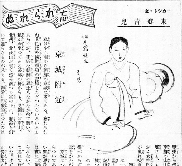 京城付近1938jun