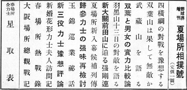 夏場所相撲號1938jun