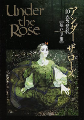 『Under the Rose(アンダー・ザ・ローズ)』第10巻 春の賛歌_船戸明里