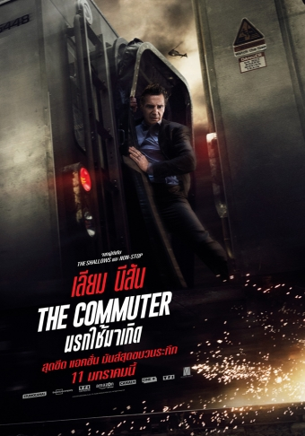 Commuter-Poster-TH02[1]