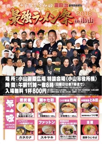 中華蕎麦とみ田 富田治プレゼンツ 最強ラーメン祭2018 in 小山