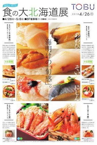 東武池袋店 海明け 雪どけ 食の大北海道展2018