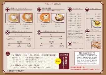 201712_menu[1]