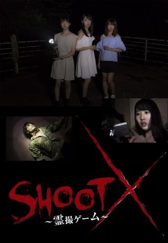 SHOOT X~霊撮ゲーム~0001
