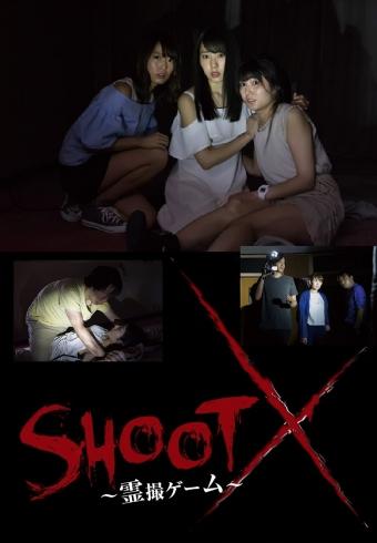 SHOOT X~霊撮ゲーム~0002