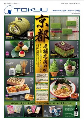 東急百貨店 たまプラーザ店 京都老舗名店の味2018