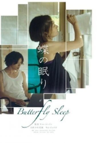 蝶の眠り0002