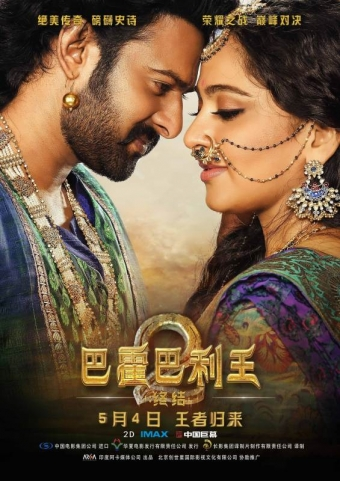 baahubali-2-the-conclusion_poster_goldposter_com_29[1]