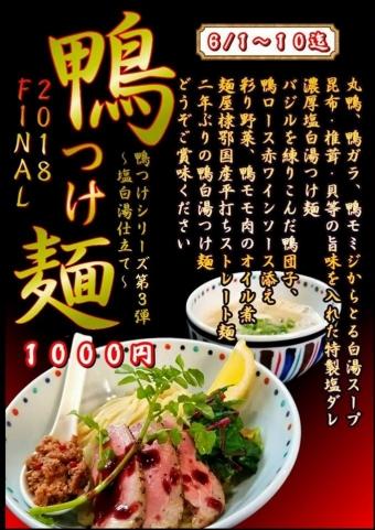 鴨つけ麺 2018FINAL