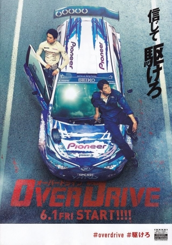 OVER DRIVE0001