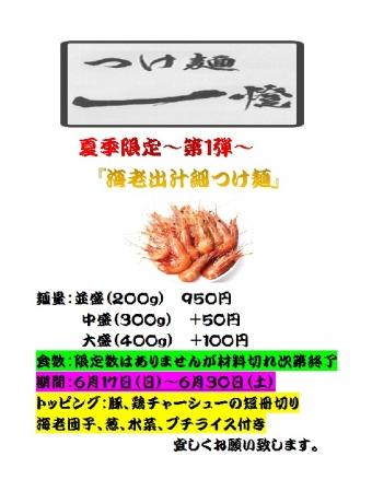 海老出汁細つけ麺2018