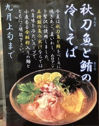 焼きあご塩らー麺 たかはし 秋刀魚と鮪の冷しそば