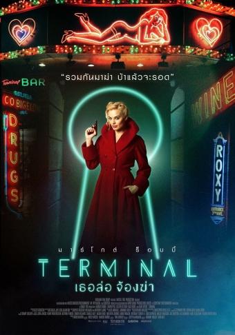 terminal_poster_goldposter_com_2[1]