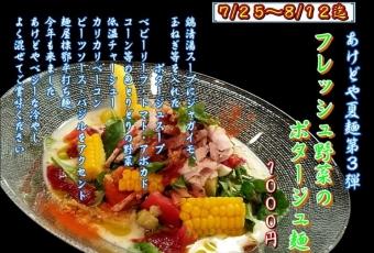 フレッシュ野菜のポタージュ麺