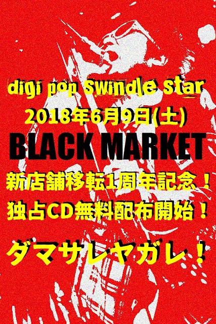 20180608shirohi000.jpg