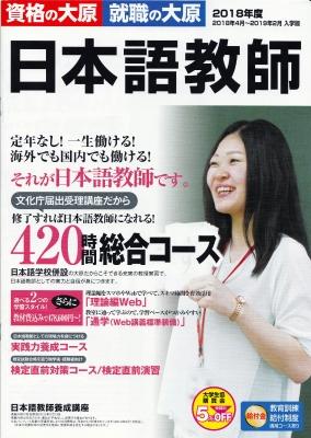 太原簿記PR日本語教師