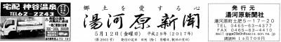 湯河原新聞タイトル2