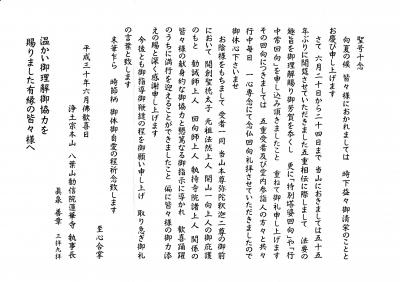 法華寺書状1