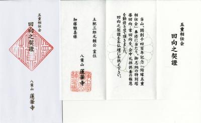 法華寺書状2