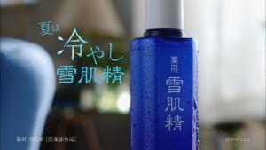 新垣結衣/冷やし雪肌精CM0014