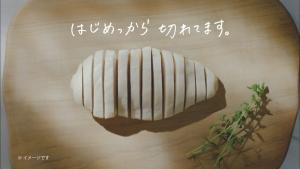 深田恭子/ニチレイフーズ切れてるサラダチキン「切れてる?」篇0016