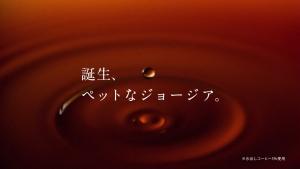 広瀬アリス ジョージア ジャパンクラフトマン「突然、解説」篇0009