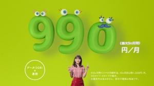 川口春奈 QTモバイルSIM替えハルナ篇0017