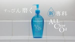 満島ひかり/オールクリアオイル「おしごと娘」篇0008