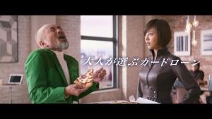 夏菜 SMBCモビット「デリバリー」篇0034