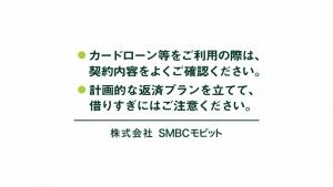 夏菜 SMBCモビット「デリバリー」篇0038