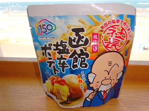 17函館塩辛ポテト