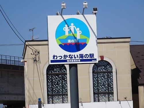 31海の駅