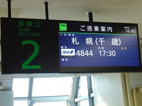 13稚内空港