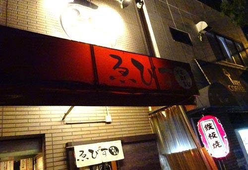 51店前2255