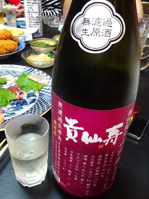 21貴千寿無濾過生原酒
