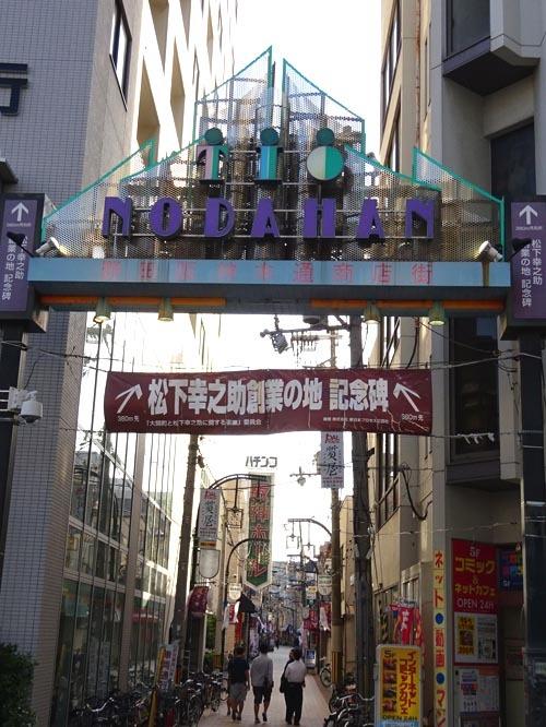 35野田阪神本通商店街