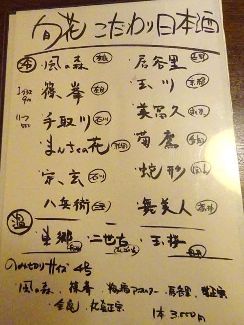 64日本酒M