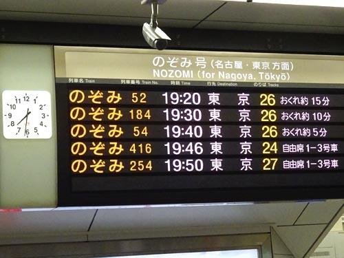 00新大阪