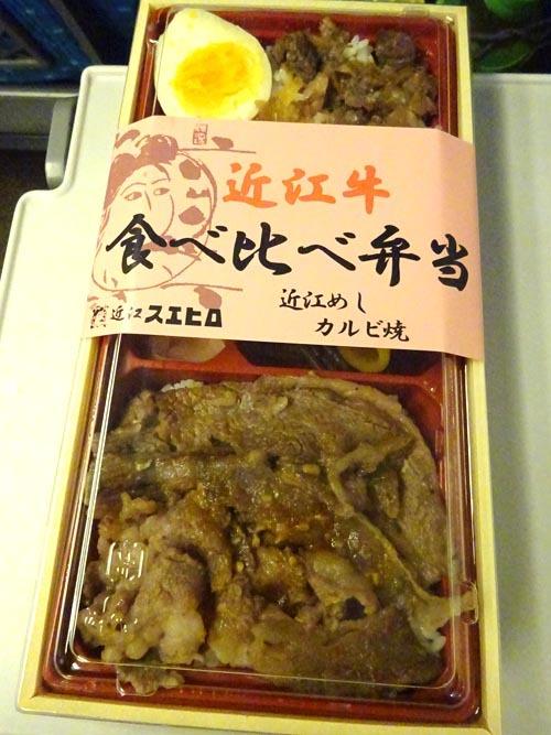 05近江牛食べ比べ弁当