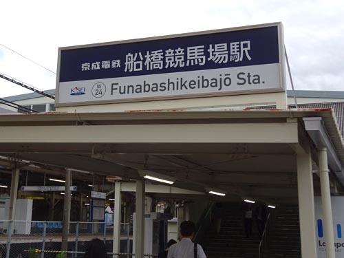 03船橋競馬場駅